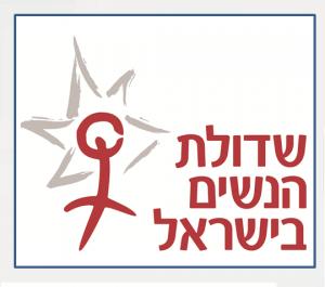 שדולת הנשים בישראל הקרן הפמיניסטית שפועלת לזכויות האישה בישראל