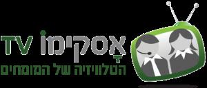 לוגו אסקימוTV הטלוויזיה של המומחים. לצפות. ללמוד. להשתתף.