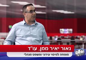 """עו""""ד יאיר ממן בחדשות העסקים של אסקימוTV הטלוויזיה של העסקים"""