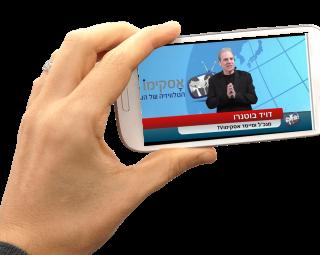 דויד בוטנרו אפליקציה אסקימו הטלוויזיה של העסקים ואסקימו הטלוויזיה של המומחים