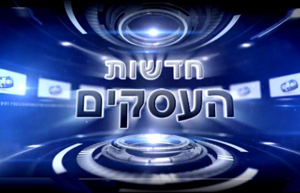 חדשות העסקים – תכנית מס'1 המלאה – אסקימוTV הטלוויזיה של העסקים