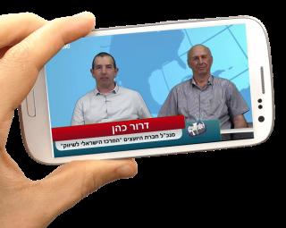 לשכת היועצים העסקיים אפליקציה אסקימו הטלוויזיה של העסקים - דרור כהן, חיים איזנפלד