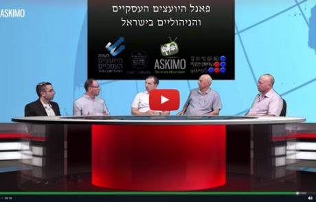 פאנל לשכת היועצים העסקיים בישראל (תכנית מס' 8) הלוואות בערבות המדינה
