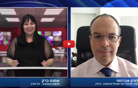 דורון אברהמי; בנושא קידום היחסים העסקיים בין ישראל וגרמניה – חדשות העסקים