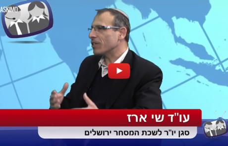"""לירון שמם בראיון אישי עם עו""""ד שי ארז סגן יו""""ר לשכת המסחר ירושלים"""