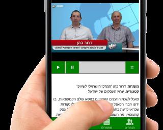 לשכת היועצים העסקיים אפליקציה אסקימו הטלוויזיה של העסקים דרור כהן חיים איזנפלד