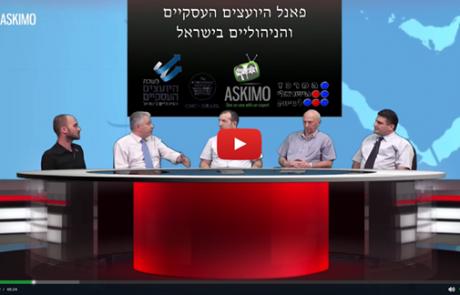 קמעונאות; פאנל לשכת היועצים העסקיים בישראל (תכנית מס' 9)- איך להתנהל בעסק קמעונאי?