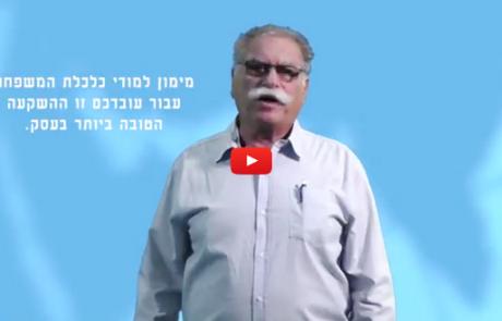 תרומת כלכלת המשפחה לרווחי הארגון | יגאל קורן