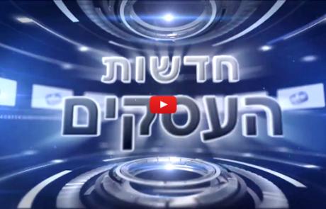 חדשות העסקים – תכנית מס'7 המלאה – אסקימוTV הטלוויזיה של העסקים